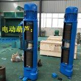 CDMD型電動葫蘆 防爆電動葫蘆低淨空電動葫蘆