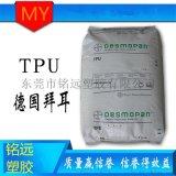 食品級TPU 1185A 耐水解 耐磨聚氨酯