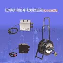 BXX53系列防爆移动检修电源插座箱(IIC、tD)