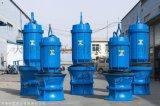 潜水轴流泵厂家价格批发 潜水轴流泵现货库存