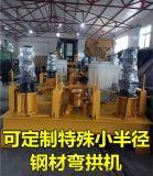 湖南省娄底市,打孔机,U型钢工字钢冷弯机