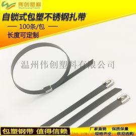 包塑不锈钢扎带 金属绑带 电缆钢带
