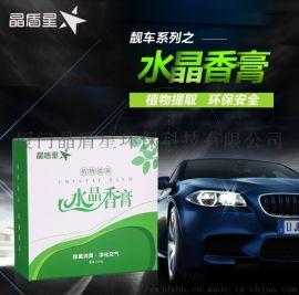 晶盾星 汽车水晶香膏 水果香型 固体香膏 汽车香水