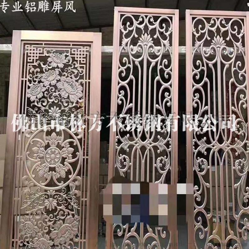 供应酒店别墅彩色铝材浮雕屏风 古铜色铝材浮雕屏风