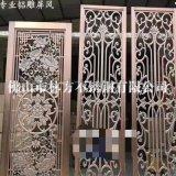 供應酒店別墅彩色鋁材浮雕屏風 古銅色鋁材浮雕屏風