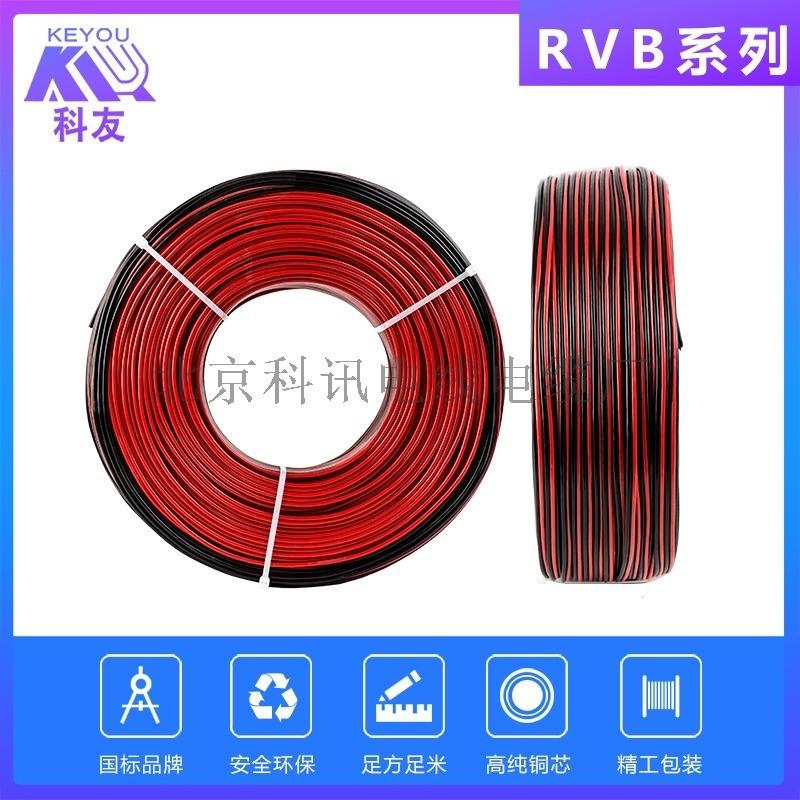 科友RVB2*0.3国标足米电气用线直销电线电缆