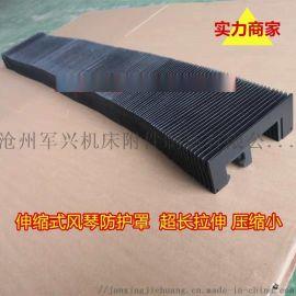 木工雕刻机专用风琴防护罩 伸缩式导轨防护罩 防尘罩