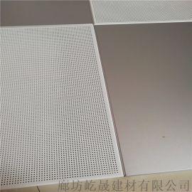 穿孔铝扣板吸音板 冲孔铝板吸音吊顶 穿孔铝板报价