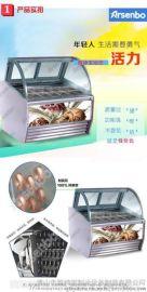 雅绅宝冷柜厂家供应 卧式冷藏冰箱 商用冰淇淋展示柜