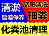 启东专业承接大型吸污、高压清洗污水管道、抽粪清理