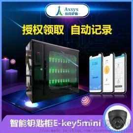 自动记录埃克萨斯E-key5mini智能钥匙柜