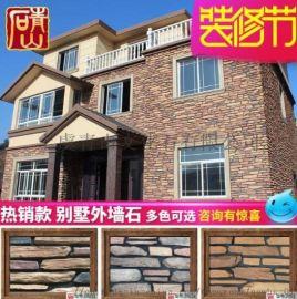 青山别墅文化石仿古人造石材通体砖qs-2021T