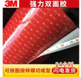 3M5611VHB灰色双面胶,1.1mm强力双面胶
