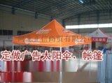 河北戶外帳篷太陽傘廠家