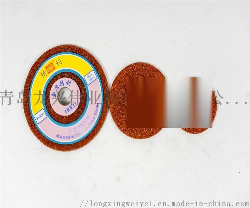 台湾精利3S砂轮片模具专用角磨片磨光片