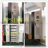 EPS应急电源75KW价格EPS电源1kw在线式电源