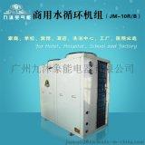 九沐JM-10R/B商用水迴圈熱泵機