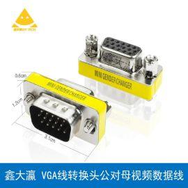 鑫大瀛 VGA线转换头公对母 显示器视频数据线15针免焊接VGA转接头