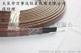 电伴热带价格 电伴热带型号 电伴热带厂家