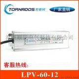 LPV-60-12防水開關電源12V5A恆壓防水電源led工礦燈燈帶驅動電源