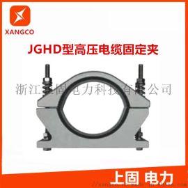 JGHD-1高压电缆固定夹电缆夹子