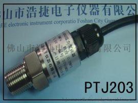 油压泵系统管道自动控制压力传感器