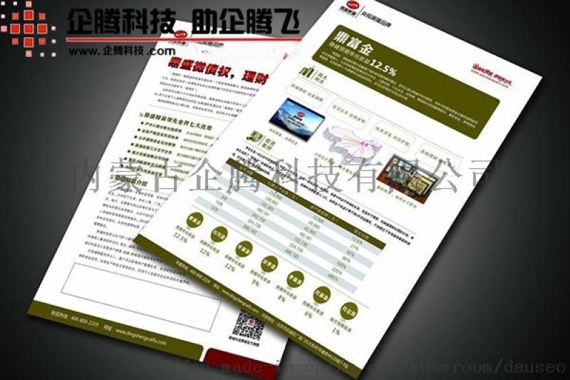包头|商铺|二维码|H5|长页|宣传页|排版|制作