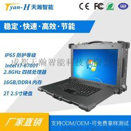 天瀚智能工也触控一体机、加固笔记本电脑、工业便携机