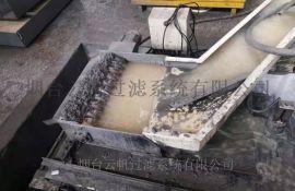 机床冷却液过滤系统安置在地坑里