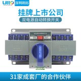 韩光型双电源380V LTSH6-125/4P