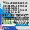 无锡洗衣液洗洁精生产,技术,配方,厂家