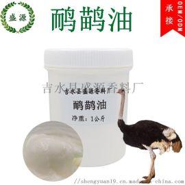 鸵鸟油鸸鹋油沙棘能量油肩颈腰椎关节肌肉  膏