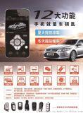 新疆手机控车厂家原车带一键启动品牌经销代理