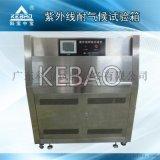 紫外线老化试验箱紫外光耐候试验箱