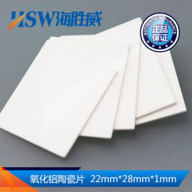 氧化铝陶瓷片 陶瓷基片 导热陶瓷片 可定制