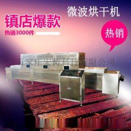 茶叶微波杀青机绿茶带式干燥设备隧道式烘烤窑