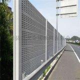 金属隔音墙 吸声降噪声屏障 小区隔音墙