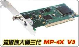 流媒体**三代MP-4x V3视频直播压缩卡(MP-4X V3)