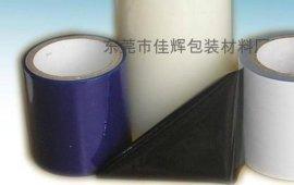 PE透明蓝色保护膜