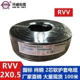 环威电缆 RVV 2*0.5电缆 高弹耐磨电缆 环保电缆 护套软电缆