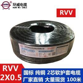 環威電纜 RVV 2*0.5電纜 高彈耐磨電纜 環保電纜 護套軟電纜