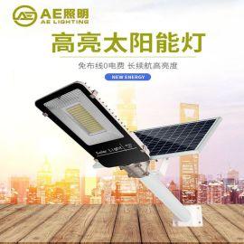 AE照明AE-TYN-03 太阳能路灯新款新农村改造专用款、一体太阳能路灯、太阳能路灯 10W30W50W100W