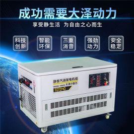 大泽动力TOTO20全自动汽油发电机封闭型机组
