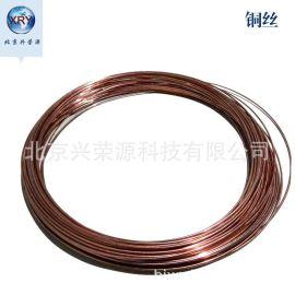 高純銅丝99.99%实心铜丝铜线 红铜丝导电裸铜丝