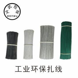扎丝 包塑环保铁丝 线材电器配件捆绑 文武包装铁扎带 工业绑扎线