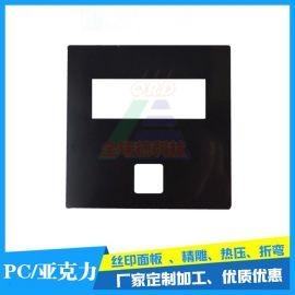 专业加工亚克力视窗镜片 CNC精雕丝印 贴胶 智能家居面板加工