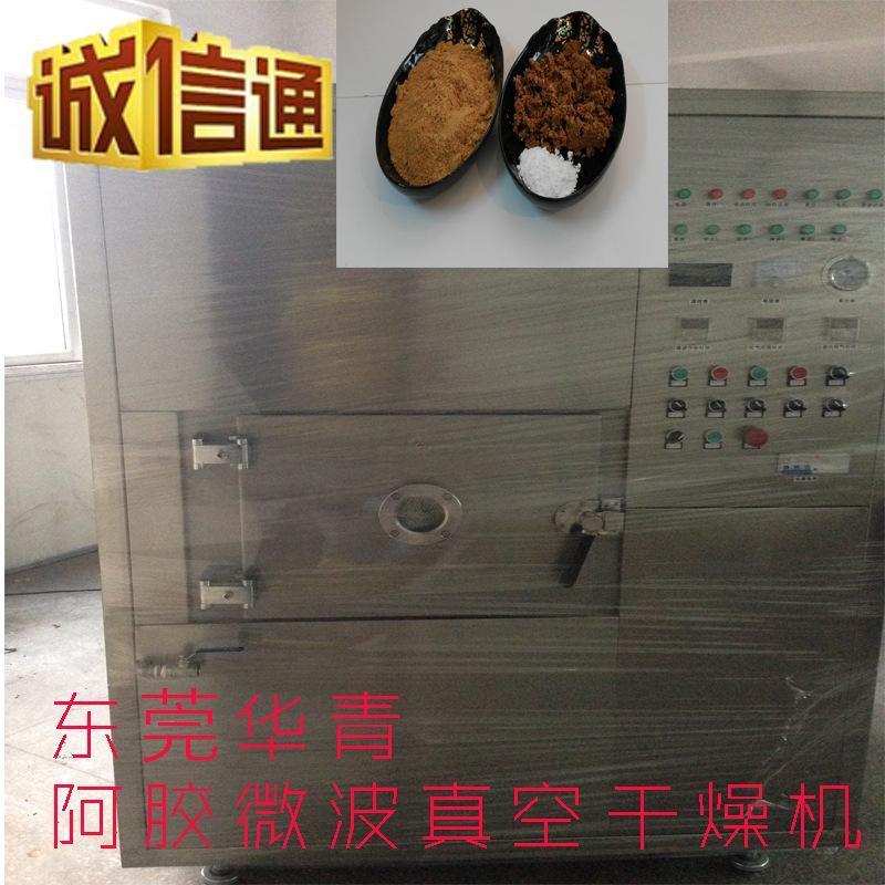 蜜丸微波真空干燥机 小型低温烘干设备
