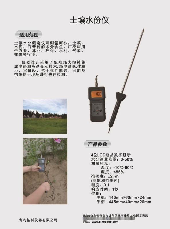 **供应专业土壤湿度检测仪 PMS710