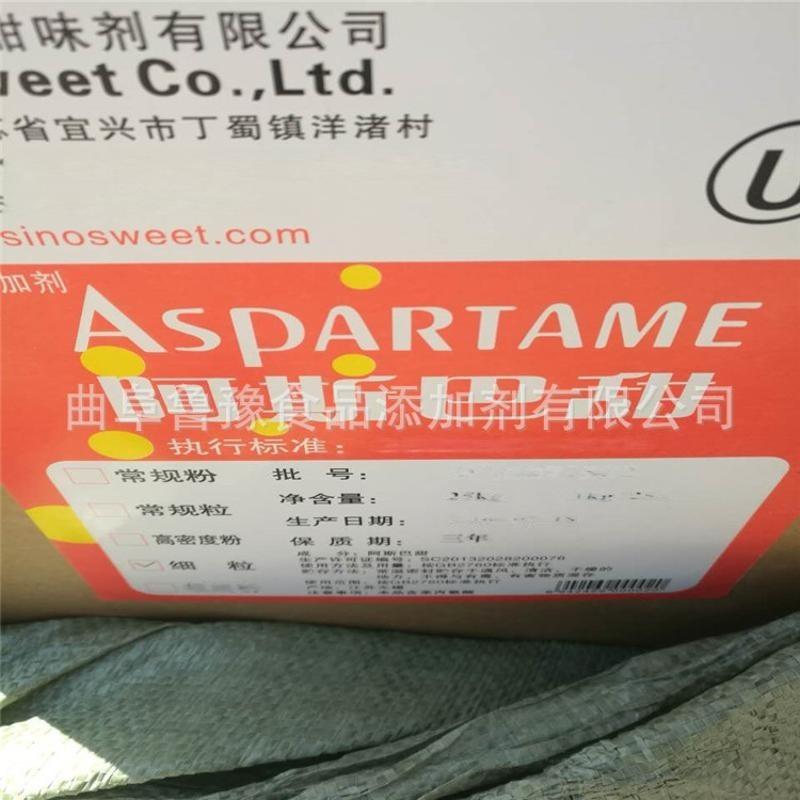 江苏汉光阿斯巴甜  粉末 颗粒  甜度200 阿斯巴甜  现货供应
