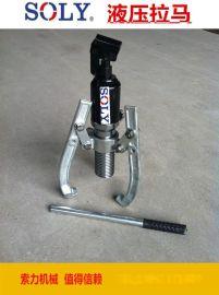 SL-DYZ-5整体式液压拉马 一体式液压拉马